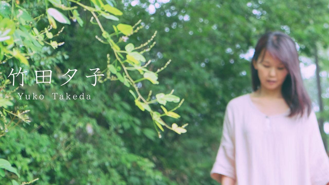 竹田夕子プロフィール画像